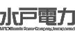 水戸電力株式会社