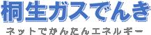 桐生ガスポータルサイト