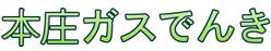 本庄ガスポータルサイト